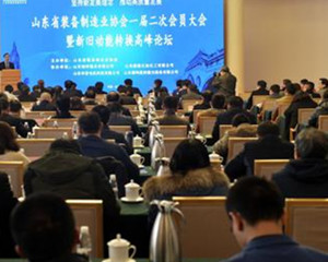 山东省装备制造业协会高峰论坛在济南举行