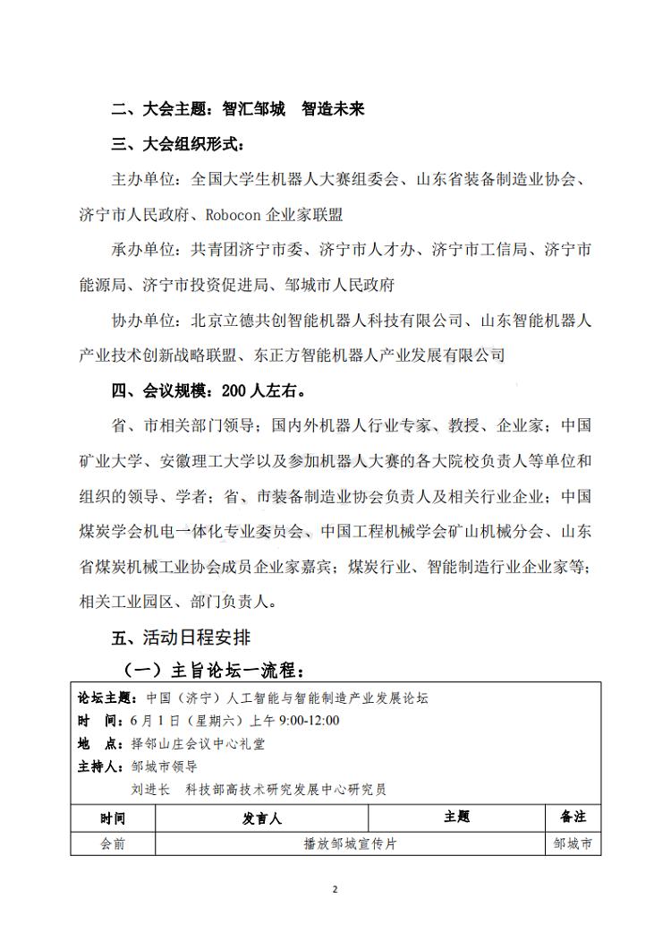 通知-关于召开中国(济宁)人工智能与智能制造产业发展论坛的通知_01.png