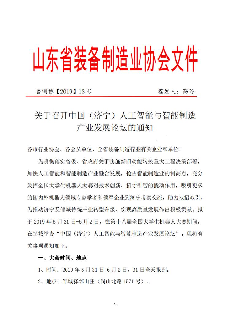 通知-关于召开中国(济宁)人工智能与智能制造产业发展论坛的通知_00.png