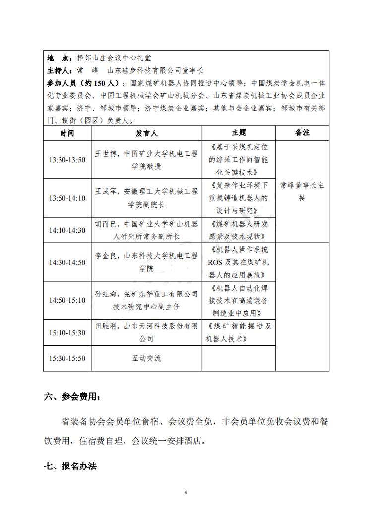 通知-关于召开中国(济宁)人工智能与智能制造产业发展论坛的通知_03.png