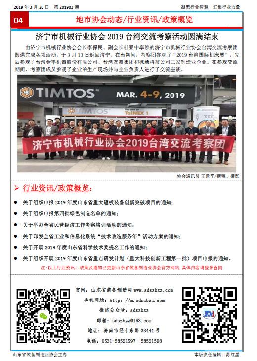 山东省装备制造业协会简报2019年第3期1第4版