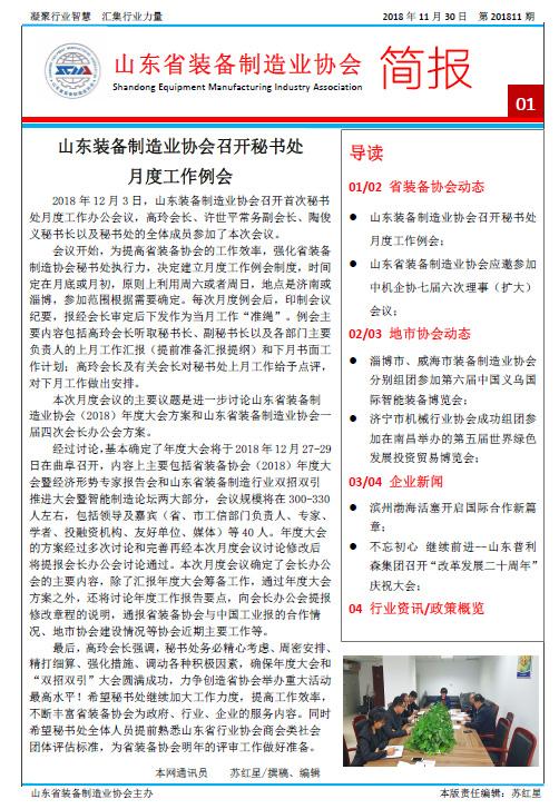 山东省装备制造业协会简报2018年第11期2第1版