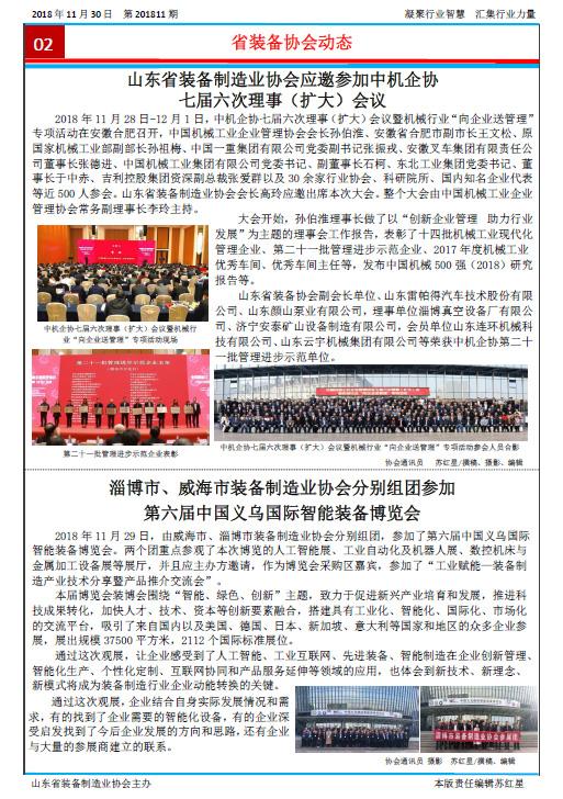 山东省装备制造业协会简报2018年第11期2第2版