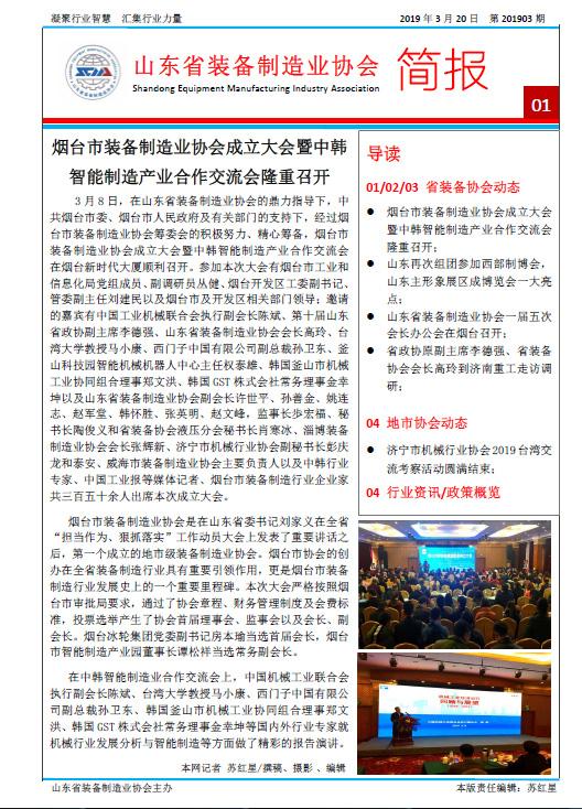 山东省装备制造业协会简报2019年第3期1第1版
