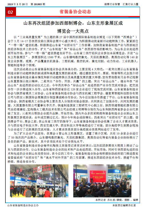 山东省装备制造业协会简报2019年第3期1第2版