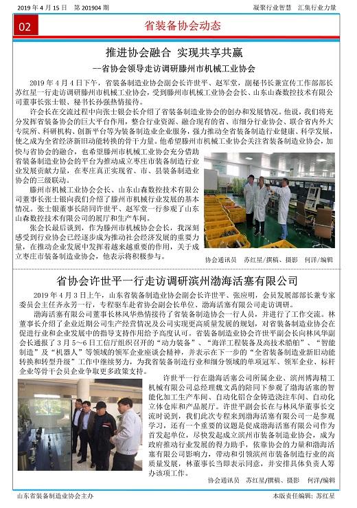 山东省装备制造业协会简报2019年第4期1第2版