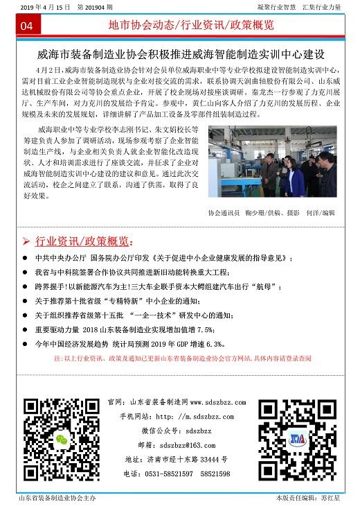山东省装备制造业协会简报2019年第4期1第4版