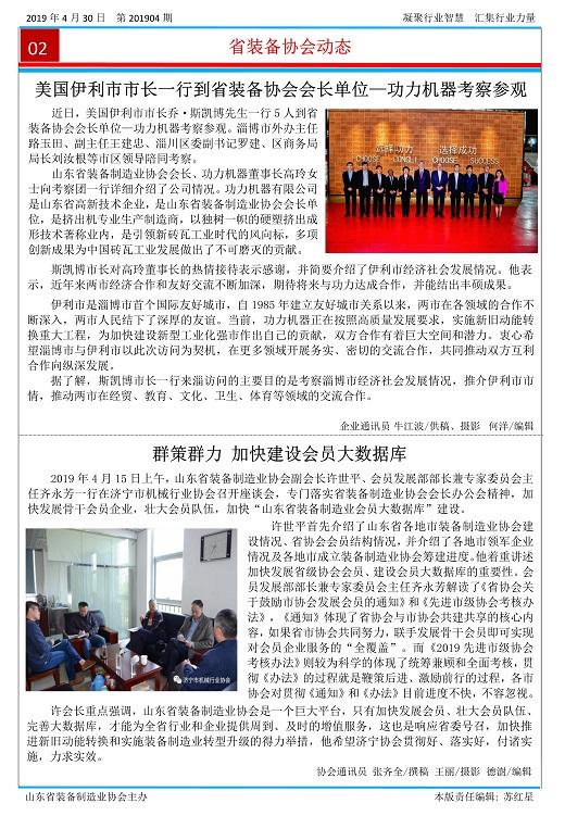 山东省装备制造业协会简报2019年第4期2第2版