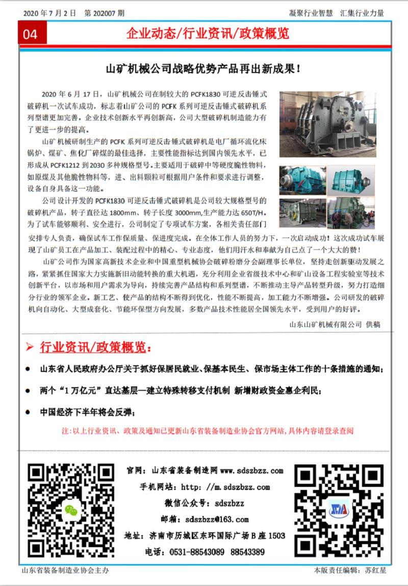 山东省装备制造业协会简报2020年第7期第4版