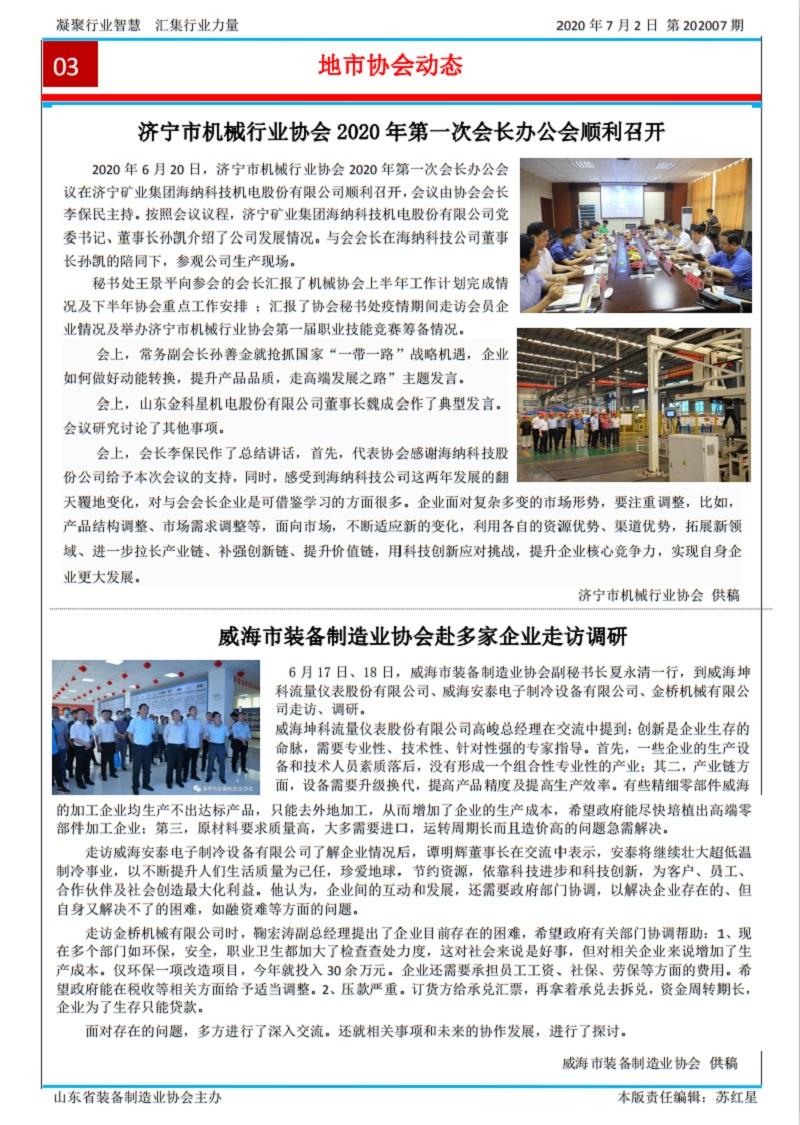 山东省装备制造业协会简报2020年第7期第3版