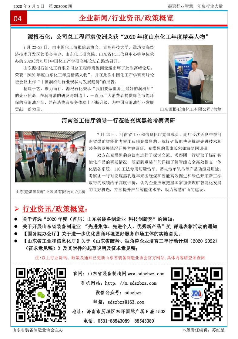 山东省装备制造业协会简报2020年第8期第4版
