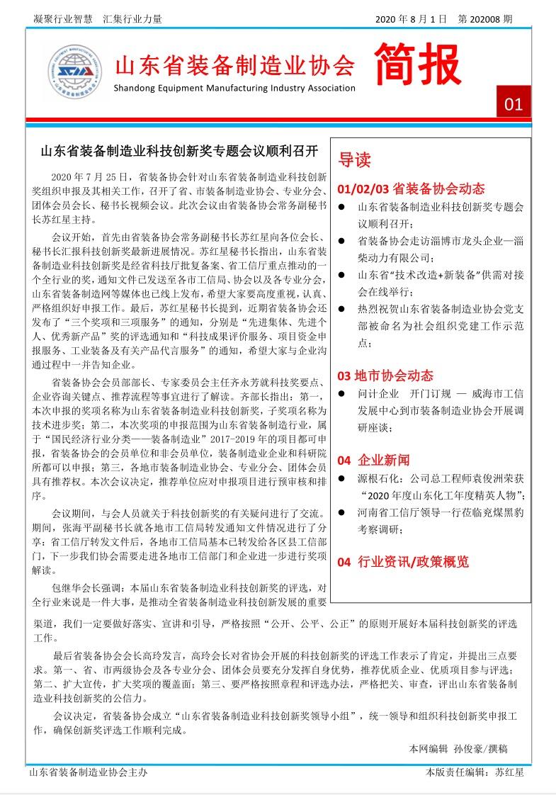 山东省装备制造业协会简报2020年第8期第1版