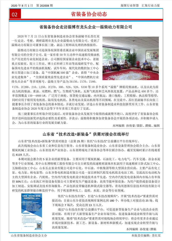 山东省装备制造业协会简报2020年第8期第2版