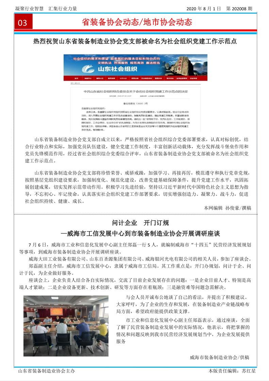 山东省装备制造业协会简报2020年第8期第3版