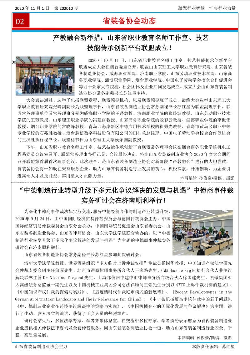 山东省装备制造业协会简报2020年第10期第2版