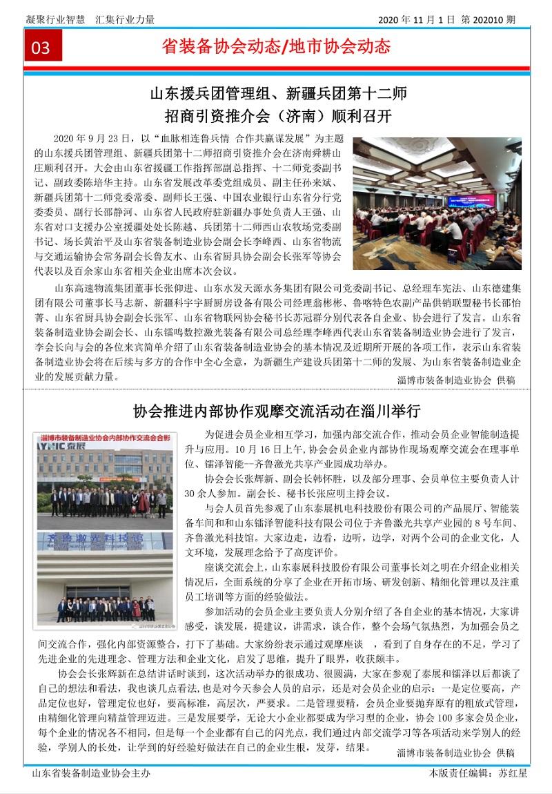 山东省装备制造业协会简报2020年第10期第3版