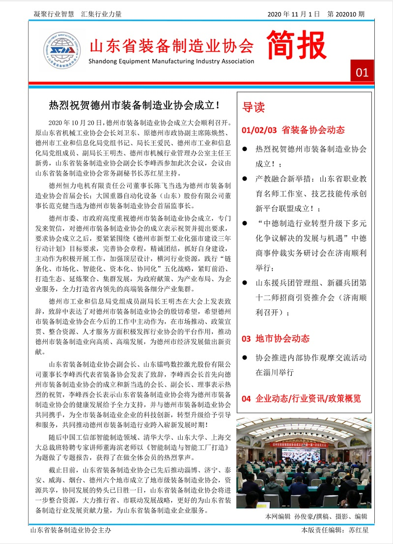 山东省装备制造业协会简报2020年第10期第1版