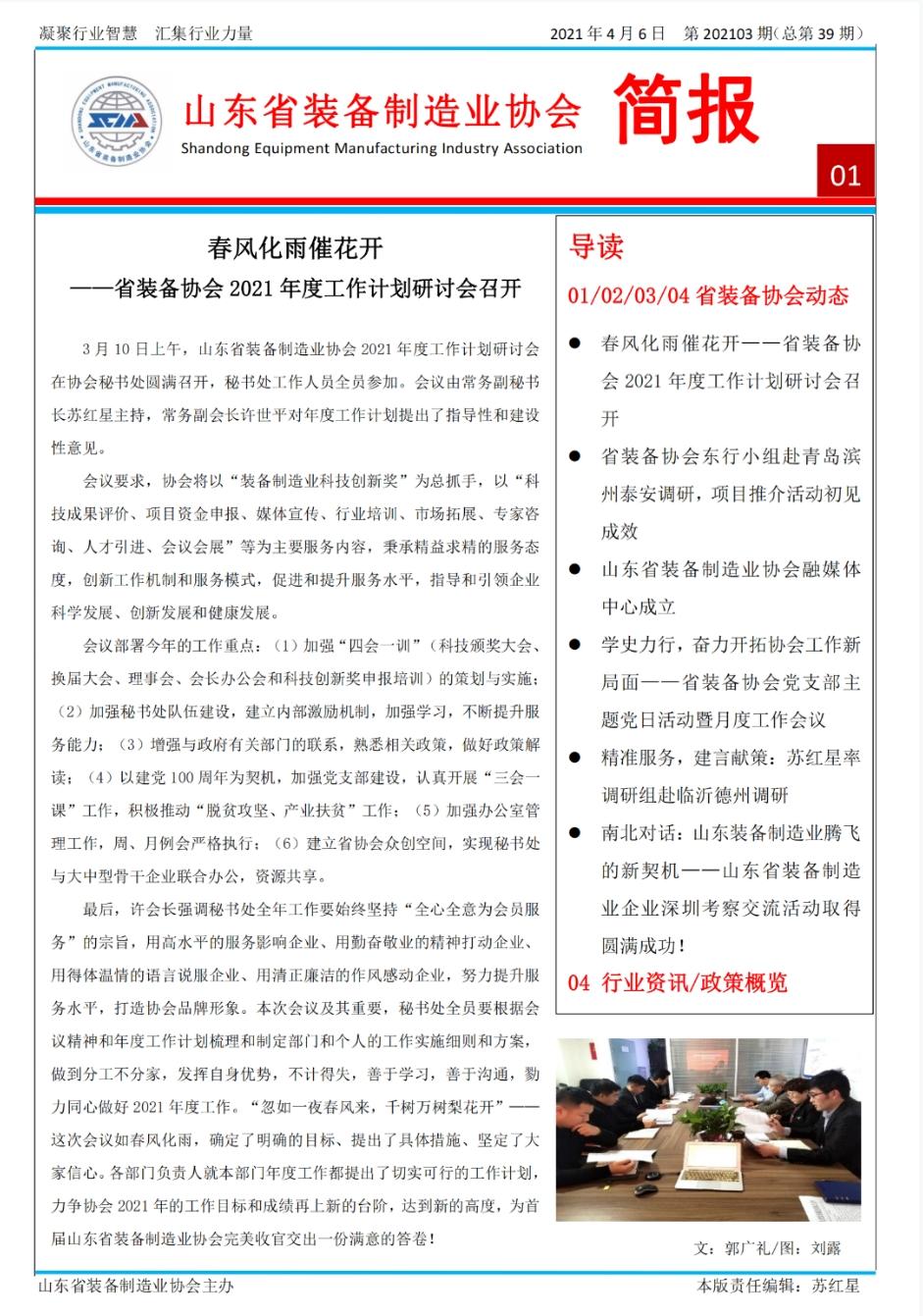 山东省装备制造业协会简报2021年第3期第1版