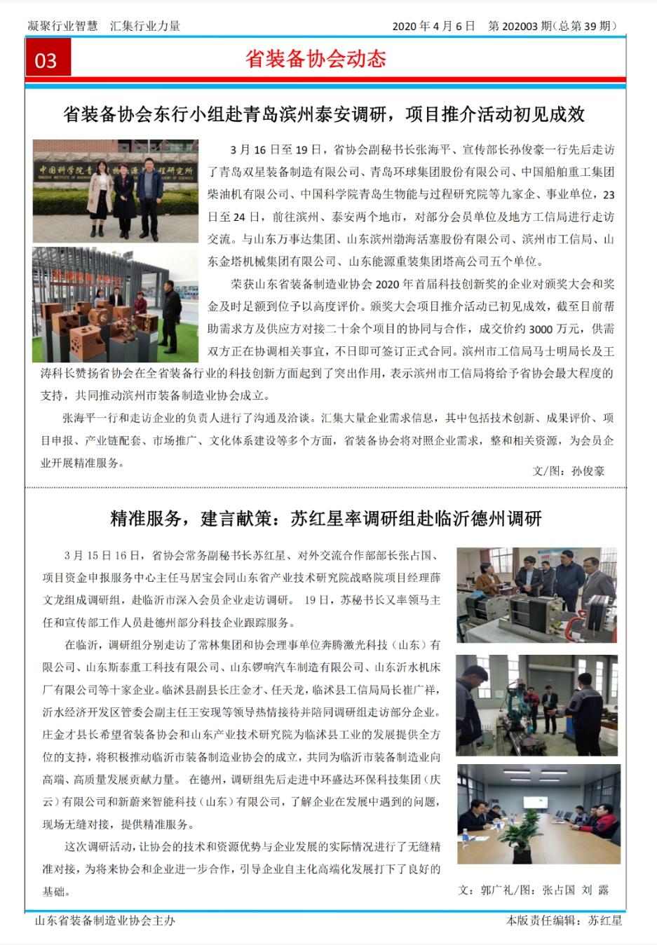山东省装备制造业协会简报2021年第3期第3版