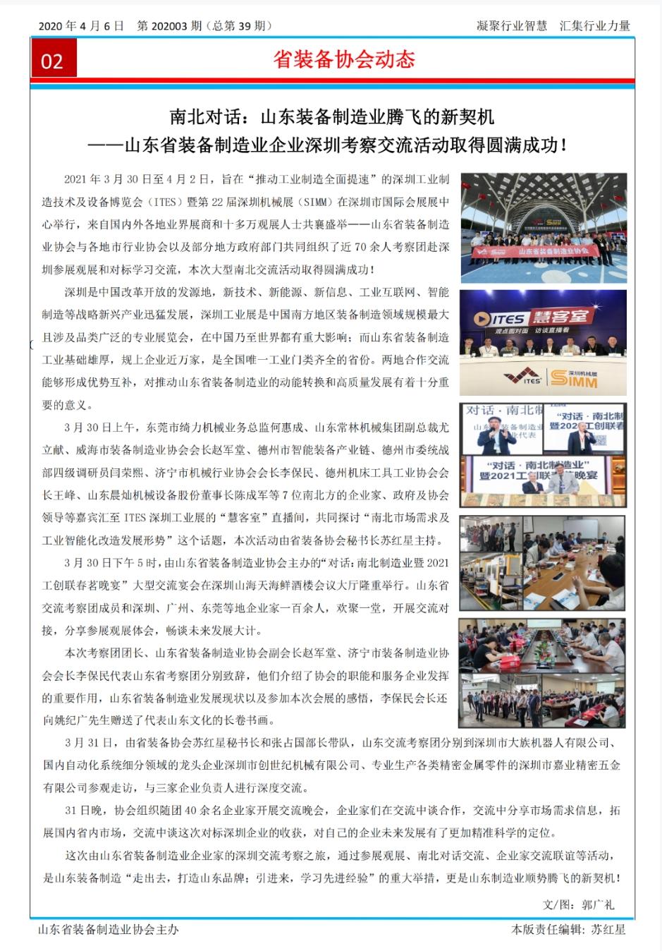 山东省装备制造业协会简报2021年第3期第2版