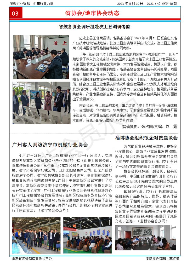 山东省装备制造业协会简报2021年第4期第3版