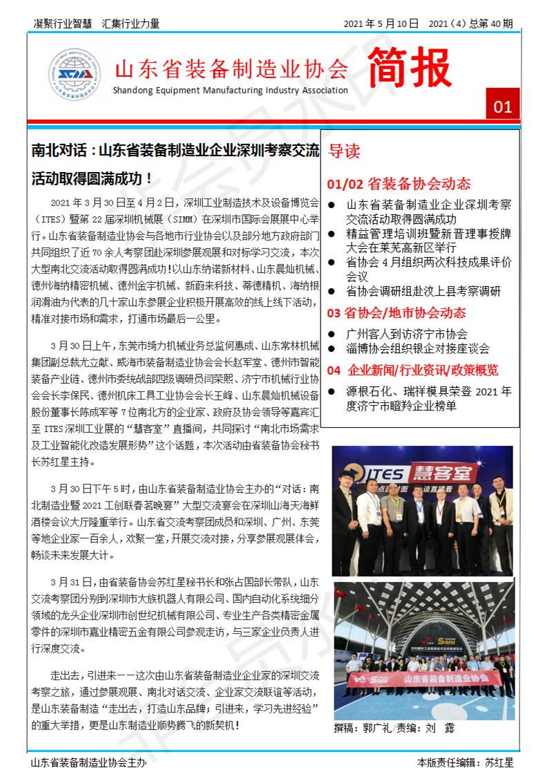 山东省装备制造业协会简报2021年第4期第1版