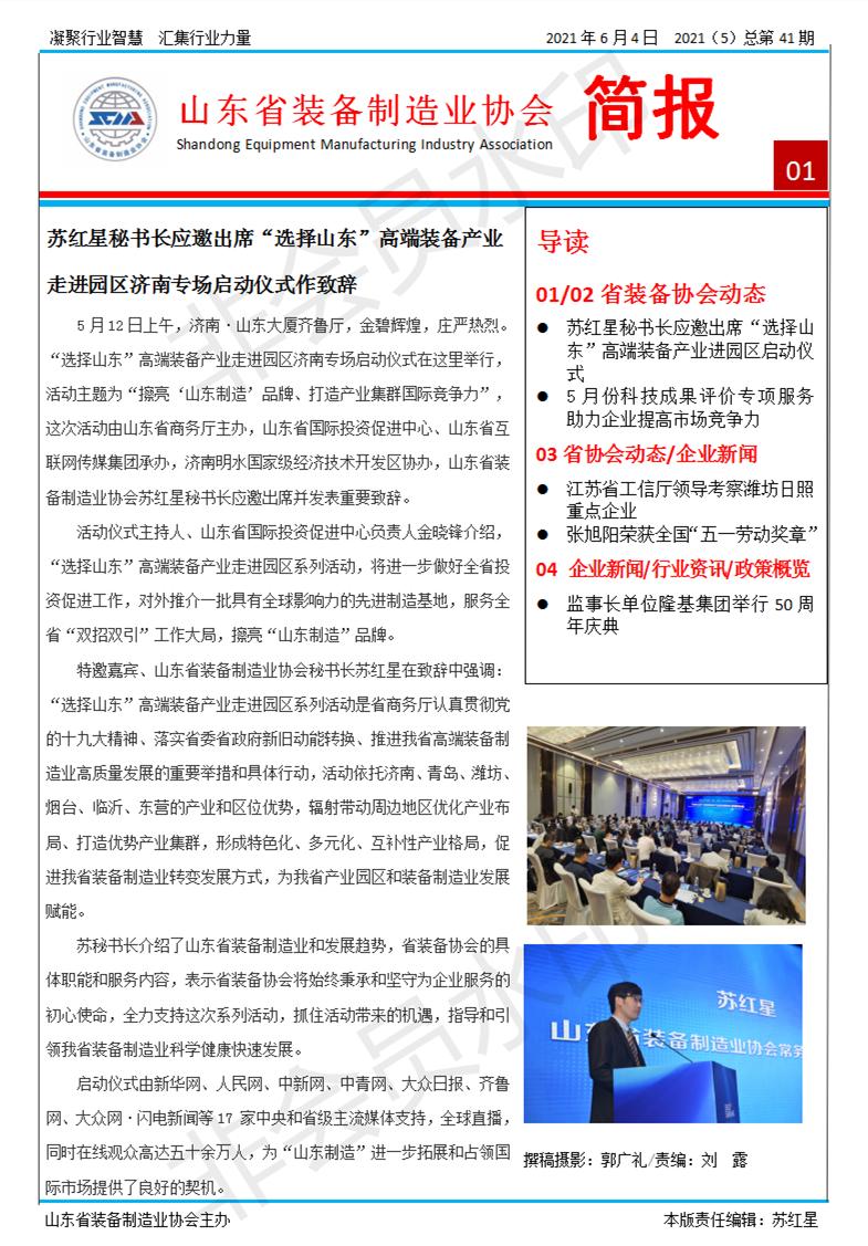 山东省装备制造业协会简报2021年第5期第1版