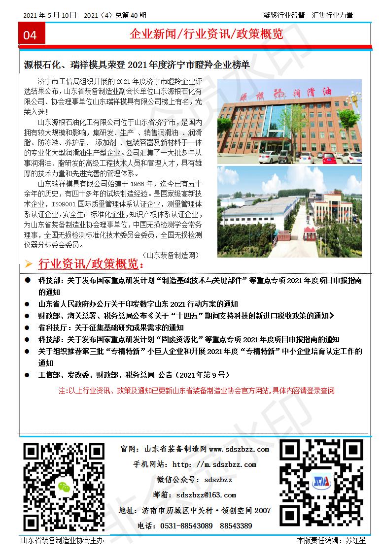 山东省装备制造业协会简报2021年第4期第4版