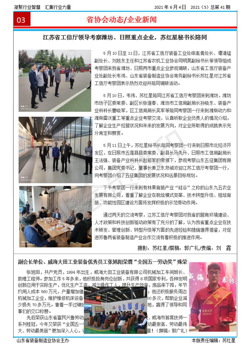 山东省装备制造业协会简报2021年第5期第3版