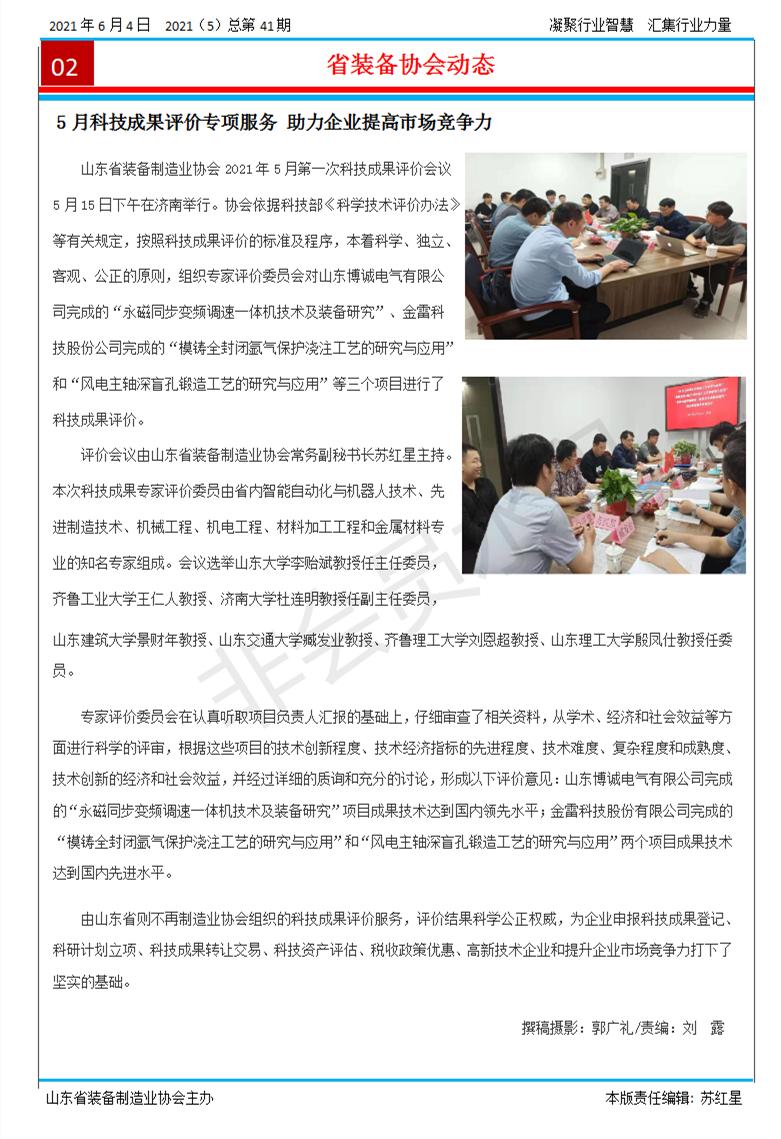 山东省装备制造业协会简报2021年第5期第2版